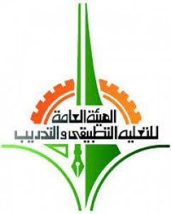 الهيئة العامة للتعليم التطبيقي و التدريب